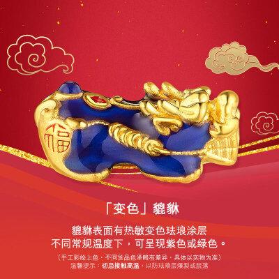 六福珠宝吉祥硬金貔貅黄金转运珠热敏变色珐琅珠定价A03TBA1P0004热敏变色工艺 不同温度 貔貅展现不同色彩