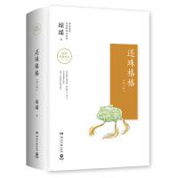 正版新书现货 还珠格格 第三部 琼瑶 博集天卷 湖南文艺出版社 言情小说 区域