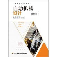 自动机械设计//高等学校专业教材(第2版) 正版 尚久浩 9787501939053