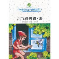 【二手旧书8成新】小飞侠彼得潘 (英)巴里,杨静远 9787535837004 湖南少儿出版社