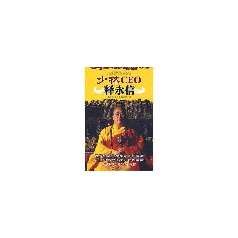 【新书店正版】少林CEO释永信 李良忠,宋倩 浙江人民出版社 正版图书,请注意售价高于定价,有问题联系客服谢谢。