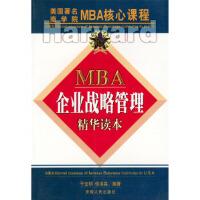 MBA企业战略管理精华读本 于文明,侯书林 安徽人民出版社