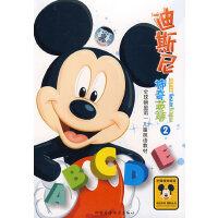 迪斯尼神奇英语2(4VCD)