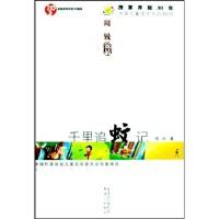 中国儿童文学金品30部千里追蚊记