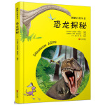 图解百科丛书・恐龙探秘
