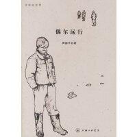 【旧书二手书九成新】偶尔远行 (货号E:7G6)