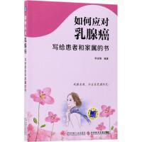 如何应对乳腺癌:写给患者和家属的书 李金锋 编著