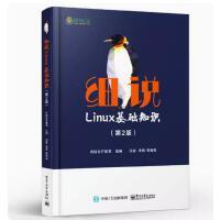 细说Linux基础知识 兄弟连细说Linux 鸟哥的私房菜Linux入门 Linux操作系统管理 Linux从入门到精