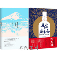 【正版】被误解的日本人+豆腐与威士忌:日本的过去、未来及其他(套装全2册)一口气能读完的历史文化