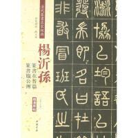 清代篆书名家经典杨沂孙.篆书在昔篇 篆书庞公传 中国书店出版社