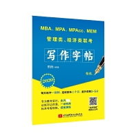 MBA\MPA\MPAcc\MEM管理类经济类联考写作字帖(楷体2020)