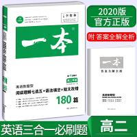 2020新版 开心一本 英语新题型 高二年级 (阅读理解七选五+语法填空+短文改错)180篇 第4次修订
