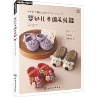 婴幼儿手编毛线鞋 [日]E&G创意著 化学工业出版社