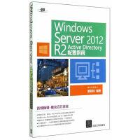义博! Windows Server 2012 R2 Active Directory配置指南