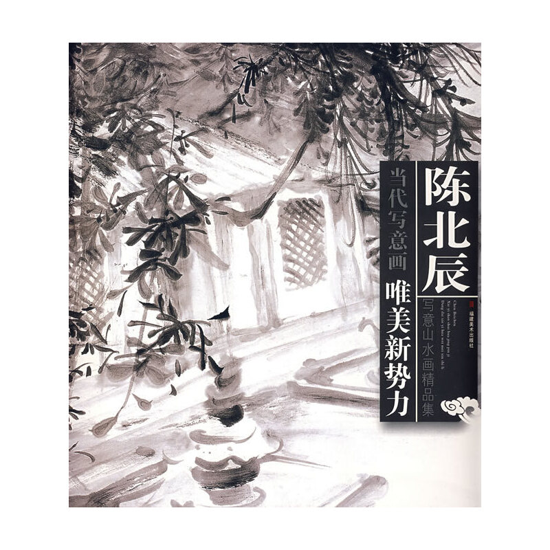 陈北辰写意山水画精品集-当代写意画:唯美新势力