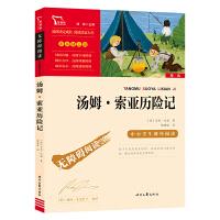 汤姆索亚历险记(中小学新课标必读名著)200000多名读者热评!
