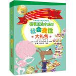聪明豆绘本系列社会交往大礼包(套装共6册)