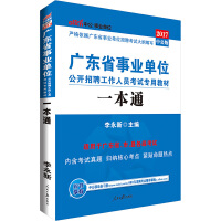 中公2017广东省事业单位公开招聘工作人员考试专用教材一本通