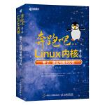 奔跑吧Linux内核(第2版)卷2:调试与案例分析