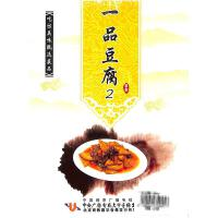 一品豆腐2(DVD)( 货号:1019100127011)