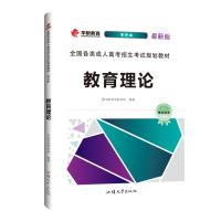 【正版】新版 成人高考教材 专升本 教育理论 汕头大学出版社