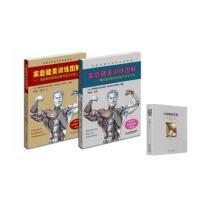 家庭健美训练图解 德拉威尔肌肉训练方法与计划全2册大套装 +(培根随笔集)体育运动时尚生活 女性男性肌肉健美 肌肉训练