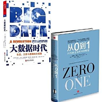从0到1(开启商业与未来的秘密)(精)+大数据时代(生活工作与思维的大变革) 套装两册 浙江人民出版社 【文轩正版图书】