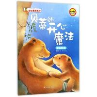 贝蒂的开心魔法(学会乐观有声伴读)/儿童自主意识培养图画书