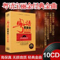 宝丽金黑胶cd经典流行粤语老歌曲歌碟cd音乐光盘汽车车载正版碟片