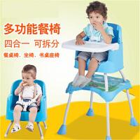 【支持礼品卡】宝宝餐椅组合式婴儿坐椅吃饭餐桌椅多功能便携可折叠儿童书桌座椅g2u