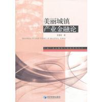美丽城镇产业金融论 肖艳�F 著 经济管理出版社 9787509626092