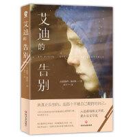 艾迪的告别 9787541154812 [法]爱德华・路易斯,赵�h,酷威文化 出品 四川文艺出版社