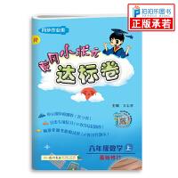 黄冈小状元达标卷六年级上册数学 人教版