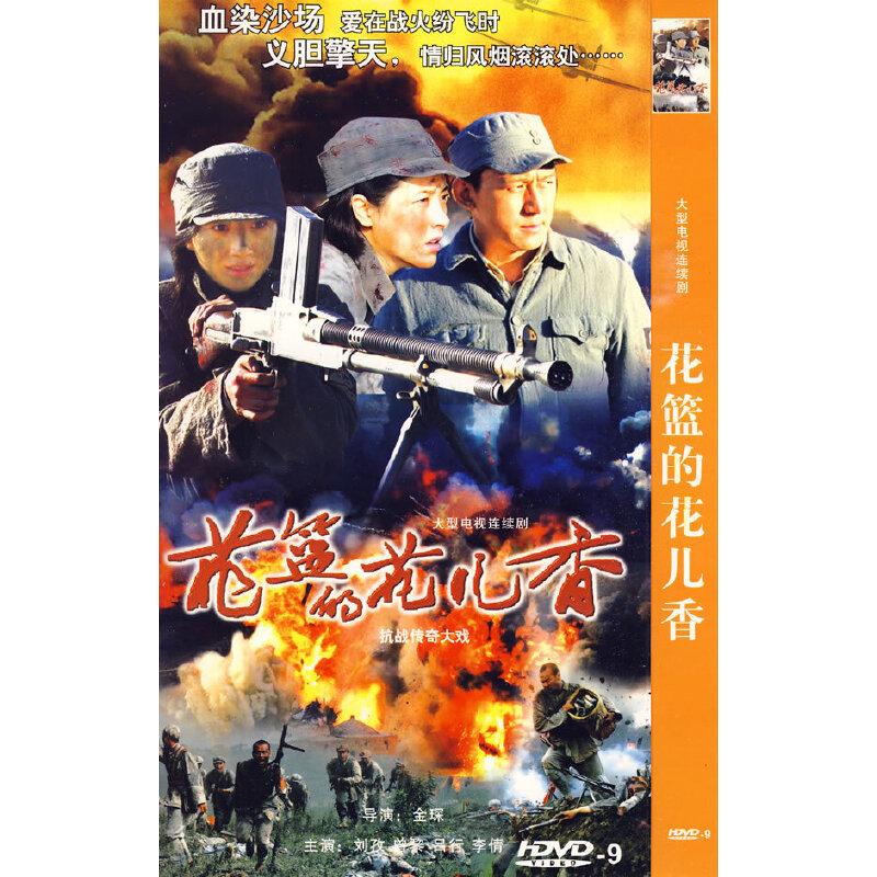 花篮的花儿香:大型电视连续剧(简装2HDVD-9)