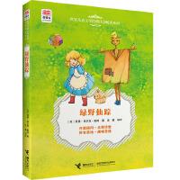 优等生必读文库世界经典儿童文学注音畅读系列 绿野仙踪