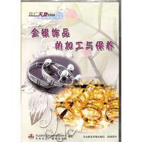 金银饰品的加工与保养DVD( 货号:78809853870497)