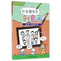 彩色圆珠笔创意画(缤纷人物和造型)/我的快乐手绘入门书