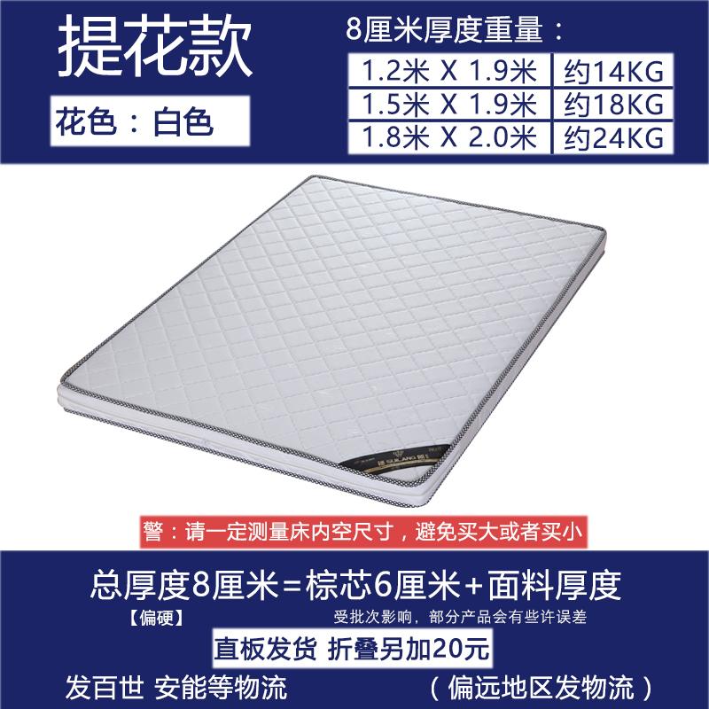 椰棕床垫棕垫1.8m床偏硬可定做折叠1.5米棕榈垫经济型1.2T  1