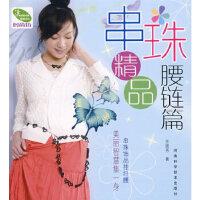 串珠精品 腰链篇 王丽芳 河南科学技术出版社