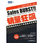 【新书店正版】销量狂飙 Evans 企业管理出版社