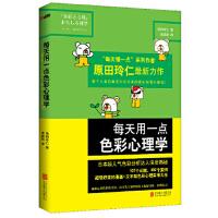 每天用一点色彩心理学,(日)原田玲仁,北京联合出版公司9787550218536