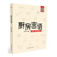 【正版全新直发】厨房密语 赵怀信 吉林科学技术出版社9787557852481