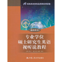 专业学位硕士研究生英语视听说教程教师用书 彭工 9787300147550 中国人民大学出版社
