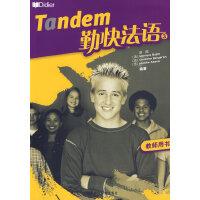 勤快法语(3)(教师用书)(Tandem)――法国驻华大使馆推荐,着眼于语言交际能力的培养