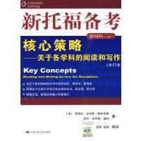 新托福备考核心策略――关于各学科的阅读和写作(合订本)