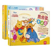 小熊维尼发声书(2册)
