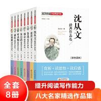 文学名家作品精选书系 全8册 (套装)