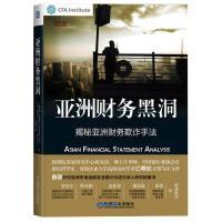 亚洲财务黑洞 [新加坡]陈竞辉、[【稀缺旧书】