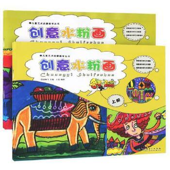 《水粉小学名师水粉画教材儿童零距离创意新书正版的东四附近重点图片