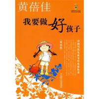 中国当代儿童文学名家丛书:我要做好孩子 [美绘版] 黄蓓佳 9787500795445